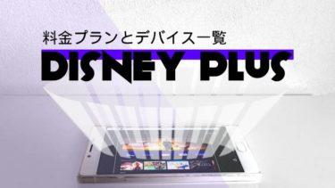 Disney+【ディズニープラス】の料金プランとデバイス一覧
