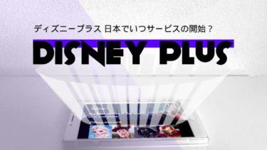 Disney+【ディズニープラス】日本でいつサービスの開始?