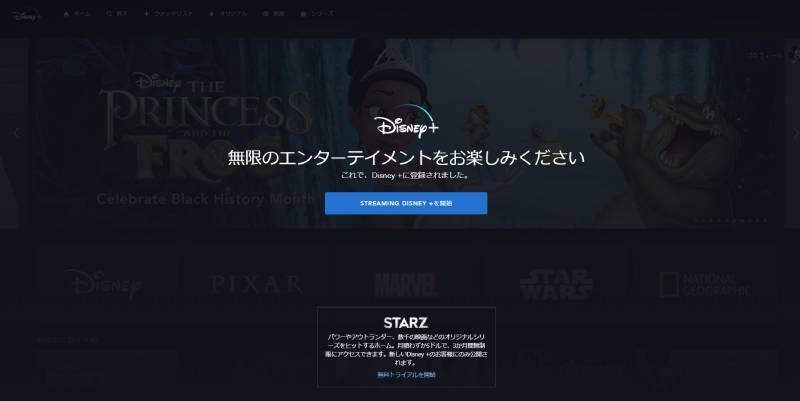 ディズニー プラス アカウント登録方法03