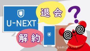 U-NEXT_kaiyaku_taikai_top