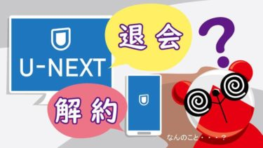 【U-NEXT】ユーネクストの解約・退会って2パターンあるよ~!(解説)