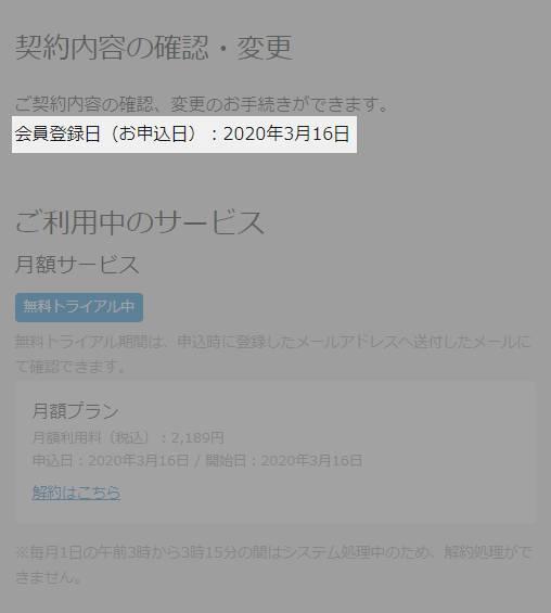 U-NEXTkaiyaku_day