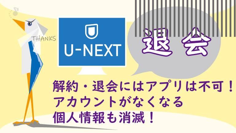 U-NEXTtaikai