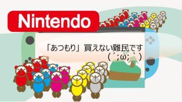 【任天堂】 Nintendo Switch あつもり買えない難民!抽選予約第2段【まとめ】