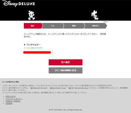 disneydx-register-3
