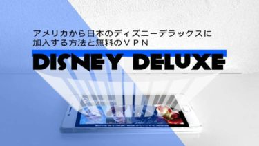 disneydx-usa-jpn-register