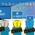 u-NEXT_mivie