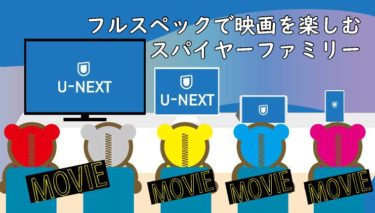 u-NEXT_mivie