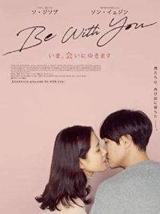 『Be With You ?いま、会いにゆきます』(2018年)