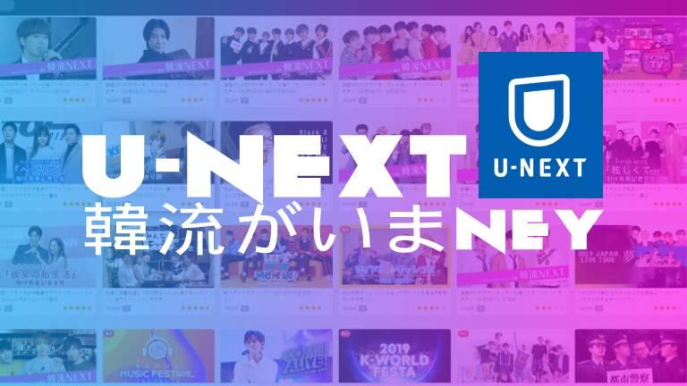 U-NEXT_hanrhu_icatch