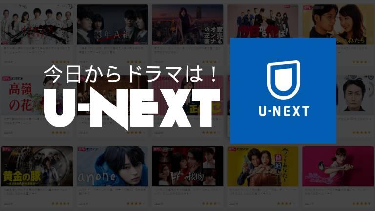U-NEXT国内ドラマicatch