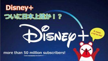 【Disney+】ディズニープラスついに日本上陸か!?