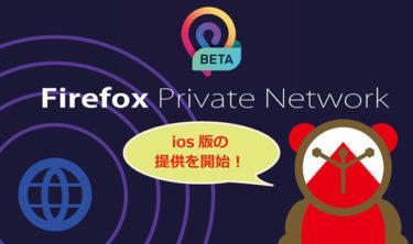 【Firefox】VPNがios版に対応!