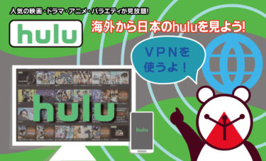 【hulu】海外から日本のhuluを見よう!