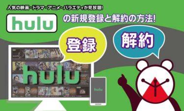 【hulu】フールー新規登録と解約方法