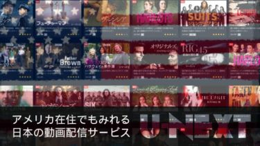 【U-NEXT】海外在住者向け! 日本の動画配信サービス