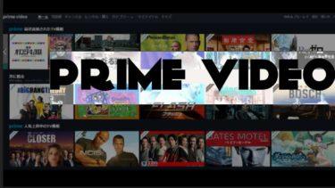 【AmazonPrimeVideo】Amazonプライムビデオはやはり最強!基本情報・チャンネルの紹介!