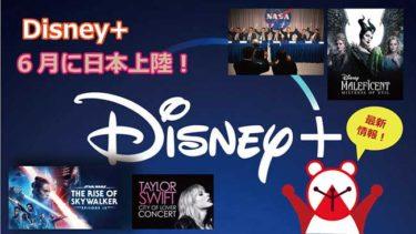 【Disney+】最新情報!ディズニープラスが日本でのサービスを6月に開始等
