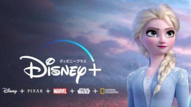 【Disney+日本】ディズニープラス !日本で6月11日からサービス開始!プラスへ一本化!入会は2通り?無料期間あるの?料金・基本情報など!