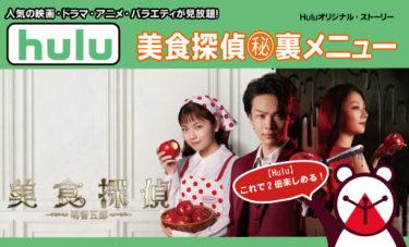 【hulu】美食探偵は絶対に裏メニューが面白い!