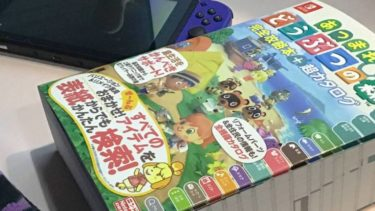 【任天堂】Nintendo Switch・Lite・amiiboカード・攻略本【定価】で買いたい(日本)のまとめ!
