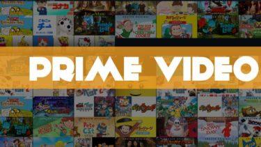【Amazonプライムビデオ】のおすすめアニメ