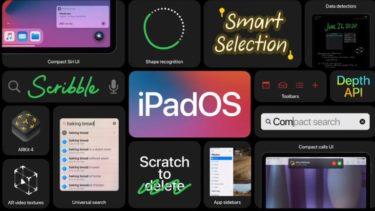 【Apple/iPadOS14】アップル・カンファレンスiPad OSの追加される機能(画像付き)