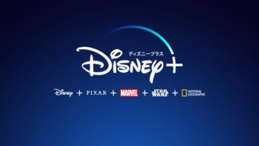 【Disney+日本】ディズニープラス!6月11日サービス開始から始まる新たなラインナップ(まとめ)