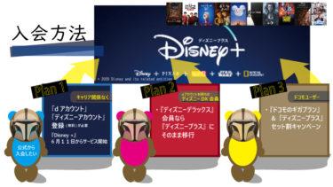 【Disney+日本】ディズニープラス!公式・デラックス移行を徹底解説!ドコモの6月11日からのキャンペーンも!