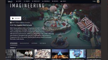 【Disney+日本】ディズニープラス イマジニアリングストーリのあらすじをエピソード1話~6話まで(まとめ)