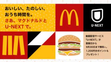 【キャンペーン】マクドナルド アプリからU-NEXTへ!コラボ企画! 見放題プランが9/30まで