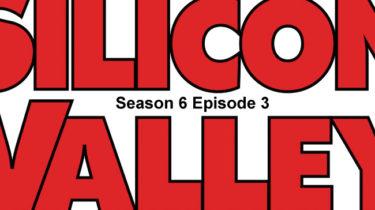 【HBO】シリコンバレー・シーズン6/エピソード03あらすじ