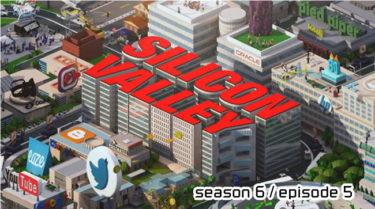 【HBO】シリコンバレー・シーズン6/エピソード05 あらすじ【ネタバレ】