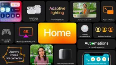 【AppleTV OS14】いまいちピンとこない人の為に(WWDC 2020)