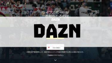 【DAZN】ダゾーン 基本情報と視聴できるスポーツ一覧!まとめ