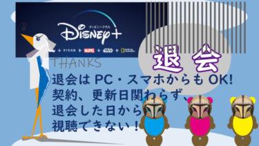 【Disney+日本】ディズニープラス!の退会・解約のタイミング!2020/09