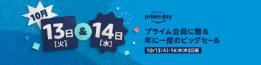 【Amazonプライム】【10/13~10/14 2020】プライムデー開催!Streaming関連商品のまとめ
