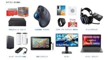 【Amazonブラックフライデー&サイバーマンデー】売れている商品!ストリーミング関連