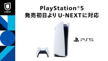 【U-NEXT】PlayStation®5が利用可能に!4K再生に対応済&HDRにも順次対応予定
