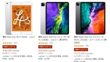 【Amazon】初売りはタイムセール中のiPadがお得!