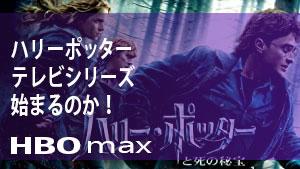 【HBO MAX】ハリーポッター テレビシリーズが始まるのか!?