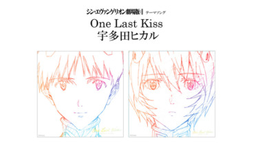 【MUSIC】『シン・エヴァンゲリオン劇場版』テーマソング 『One Last Kiss』リリース日