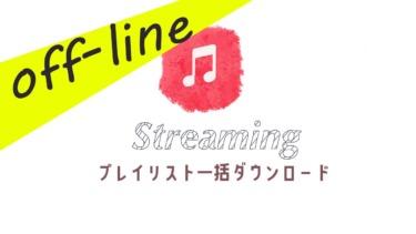 【Apple Music】まとめてダウンロードしてオフライン再生の方法♪