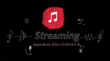 【Apple Music】支払い方法のまとめ
