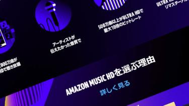 【Amazon Music】基本情報– 3か月無料で音楽聴き放題 – キャンペーンなどのまとめ
