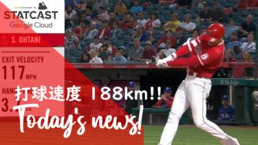 【MLB】メジャーリーグ 本日のOHTANI-SAN! 鳥肌ものの弾丸15号スリーラン!レッドソックス澤村投手は徐々に防御率を良くしてきています!