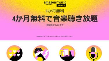【Amazon music】 UNLIMITED料金や他社との料金比較など