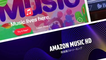 『Apple Music』と『Amazon music』を比較した!3つの違い!と本日のおすすめMUSIC【6月】まとめ