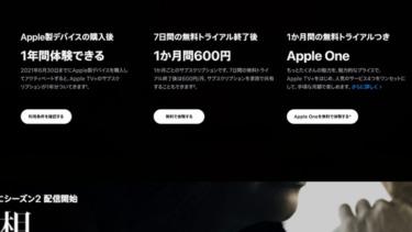 【Apple TV +】デバイス購入後の無料期間が1年間から3ヶ月に短縮!