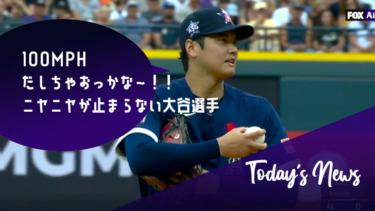 【MLB】メジャーリーグ 本日のOHTANI-SAN!オールスター初出場初先発初勝利!
